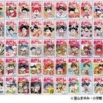 「あさりちゃん」がギネス世界記録を達成! 60周年記念エディション『ギネス世界記録2015』日本語版 9月10日発売!