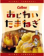 カルビーより、新定番スナック『あじわいたまねぎ しお味』が、10月13日より新登場!