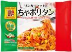 長崎新名物「ちゃポリタン」を冷凍食品で発売、リンガーハット