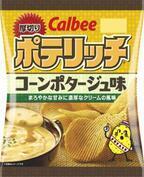濃厚でリッチな味わいの「ポテリッチ」から、『コーンポタージュ味』が期間限定で登場 -カルビー