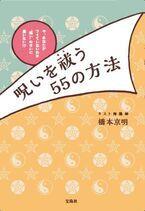 不運続きは「呪い」のせいかもしれない?!書籍『呪いを祓う55の方法』が発売