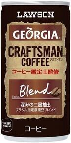 「ジョージア クラフトマンコーヒー」ローソン限定発売