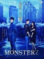 藤原竜也、山田孝之による「女子があこがれる強い男」を描いた映画『MONSTERZ』が早くもBlu-ray&DVD化!