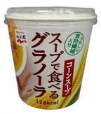 熱々スープにサクサクのグラノーラ! 永谷園「スープで食べるグラノーラ コーンスープ」新発売