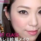 大人気ドラマ「FIRST CLASS ファーストクラス」の川島レミ絵ふうメイク