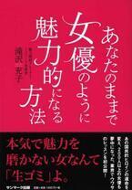 魅力開発のプロ・滝沢充子氏が初公開! クリスマスまでに最高の自分になるための本