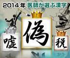 医師が選ぶ「医学界・医師界における今年の漢字一文字」は 「偽」
