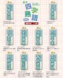 今年を漢字四文字で置き換えると? 2014年を表す創作四字熟語優秀作品10選「蚊無安全」「青光褒祝」