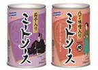家康ゆかりの食材で作ったミートソース!はごろも「徳川家康公ミートソースセット」新発売
