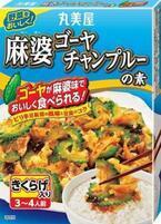 「ゴーヤ」をピリ辛麻婆ソースで! 丸美屋『期間限定 麻婆ゴーヤチャンプルーの素』2月19日発売