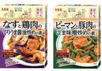 2人前2袋入りがうれしい丸美屋「おうち食堂」シリーズ2種2月19日新発売