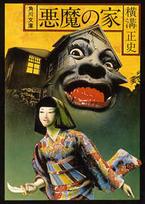 金田一耕助で有名な横溝正史先生の作品タイトルが悪魔ばっかりな件