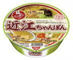 日清食品の「麺ニッポン」シリーズから、滋賀県のソウルフード「近江ちゃんぽん」が登場