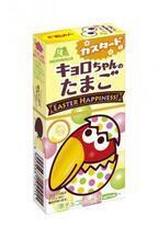 イースターエッグをイメージしたカラフルなチョコボール『キョロちゃんのたまご<カスタード味>』3月3日(火)新発売!