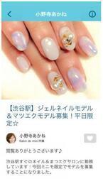お気に入りの美容師さんを直接予約! カットモデルアプリ「minimo(ミニモ)」