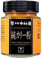 際立つコリアンダーとカルダモンの香り! 中村屋本店でも使用している「純カリー粉」新発売