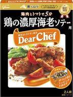 江崎グリコ本格的洋食メニューの惣菜の素『DearChef(ディアシェフ)』が、2月17日(火)より新発売!