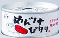 〈明太子味〉ツナ缶!? 「めんツナかんかん」3月2日新発売