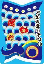 チロルチョコが端午の節句をテーマにしたこいのぼりのパッケージの「こいのぼりチロル」を新発売!