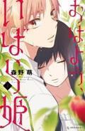 奈須きのこ、大今良時、末次由紀も大絶賛!「おはよう、いばら姫」1巻4月13日発売!!