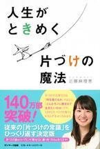 米タイム誌「世界で最も影響力のある100人」に、「人生がときめく片づけの魔法」の著者、近藤麻理恵氏が選出!