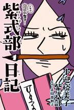 【後編】平安系絶望こじらせ女子・紫式部に学ぶ! 「ネガティブでかまわない、自己肯定術」