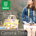 """""""国産""""にこだわった""""とことん女子向け""""カメラグッズ第2弾 ! 植物に囲まれる家をデザインした「niwa」シリーズ発売"""