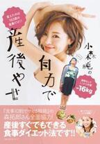 妊娠で18キロ太った小森純さんが成功した産後やせダイエットのヒミツとは?