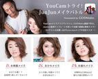 アプリを使ったメイク写真投稿イベント「YouCamトライ!JunJunメイクバトル」