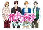 大人気コミックが恋愛ドラマアプリになって登場! 「花より男子~F4とファーストキス~」7月上旬配信決定