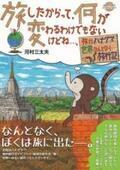 海外旅行ガイドブック『地球の歩き方』から、極めてゆる~い旅のコミックエッセイが誕生!