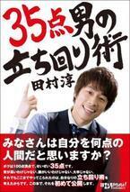 悩める若者や社会人に送る人づきあいの極意とは? ロンブー田村淳の新刊『35点男の立ち回り術』発売