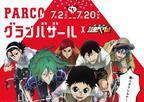 大人気アニメ「弱虫ペダル」とタイアップ!   パルコ夏のグランバザール7月2日スタート