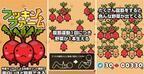 腹筋で野菜が生えてくる!   新感覚アプリ「腹筋農場 フッキンファーム」リリース