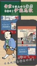 毎日、歩いて日本地図を作ろう! アプリ「伊能忠敬の歩数計 ゆるぶら日本一周」提供開始