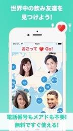 世界中で飲み友達探し! マッチングアプリ「おごってGo!」iOS版アップデート提供開始