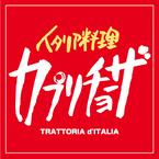 創業37周年を記念して! 看板メニュー「トマトとニンニクのスパゲティ」が人数限定500円