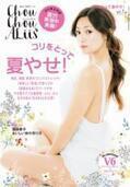 美容より健康が好き! 深田恭子が、ナチュラルで健康的な理想の体づくりの秘訣を紹介