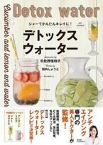 美肌へ導く一冊『ジャーでかんたんキレイに! デトックスウォーター』新刊発売!