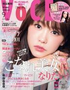 2015年秋の新トレンドを徹底研究! 「こなれ美女」へのなりかたが満載『VOCE』9月号が発売