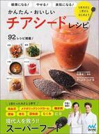 生活習慣病予防に最適! スーパーフードを使ったレシピ集『かんたん・おいしいチアシードレシピ』発売