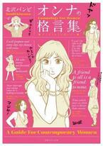 アラフォー女性へ送る、心に突き刺さる格言集が単行本化! 『オンナの格言集ーゲンダイ女子の道シルベー』8月3日に発売
