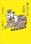 """現在放送中のNHKの人気番組、待望の書籍化! 『ヨーコさんの""""言葉""""』発売"""
