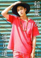 「仮面ライダードライブ」で人気のイケメン俳優・稲葉友が1st写真集発売、セクシーな表情も
