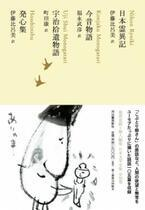 笑い、涙、皮肉、エロスが詰まって1000年近い時を経た物語! 「説話」を楽しむ朗読ライブ開催