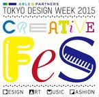 10月24日からクリエイティブの祭典「TOKYO DESIGN WEEK2015」開催 ジャズライブや草間彌生の浮世絵も