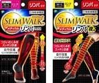 もう足のむくみに悩まない! スリムウォークから「リンパの流れ」と「血行」に着目したソックスが新発売