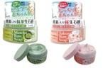 話題の「酵素エキス」が入った石鹸が登場! 生クリーム風に泡立つ「酵素エキス入り生石鹸」新発売