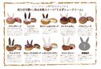 """シュークリームの食感革命! 上はカリカリ・下はふんわり食感のうさぎシュークリームが10種類に""""増殖"""""""