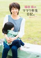 福田萌さんの育児奮闘記に学ぶ! 今から知っておきたい「夫婦円満の子育て」とは?